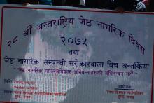 २८ औ अन्तराष्ट्रिय जेष्ठ नागरिक दिवस २०७५ को ब्यानर